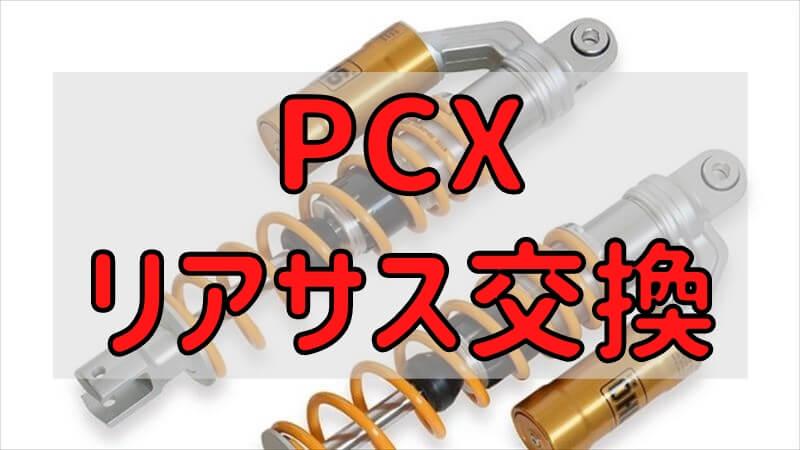 pcxのリアサス交換