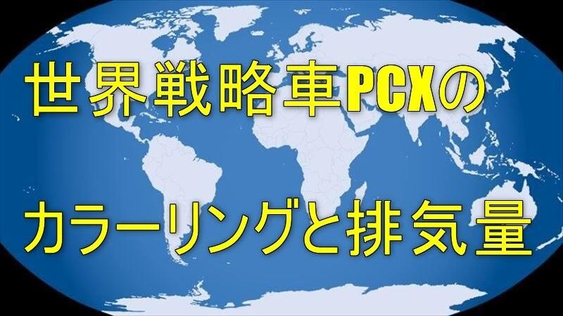 世界戦略車PCX
