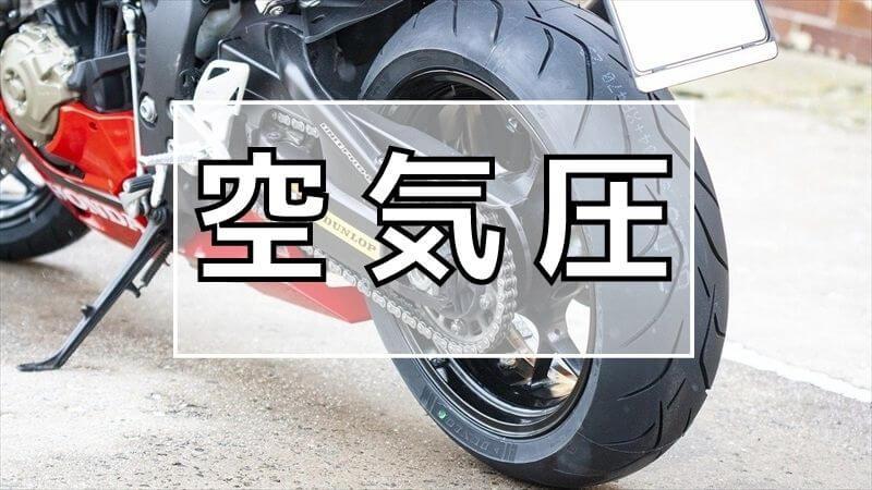 バイクのタイヤ空気圧