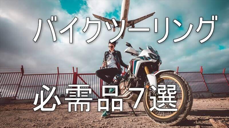 バイクツーリング必需品
