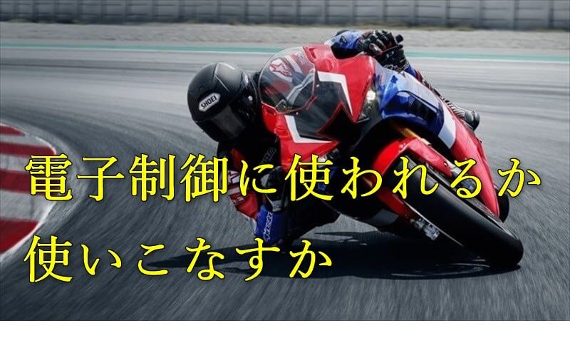 電子制御バイク
