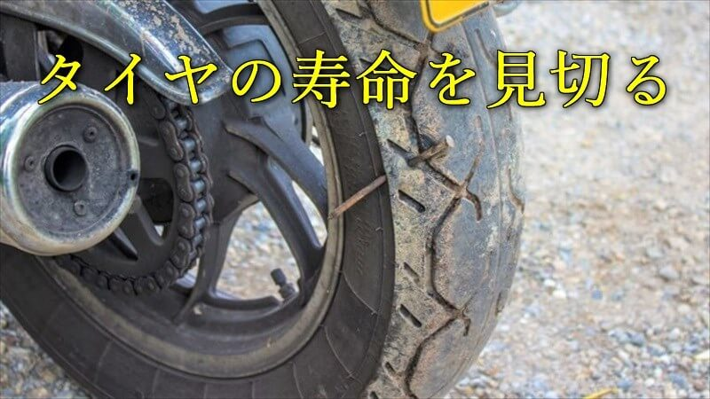 タイヤの寿命