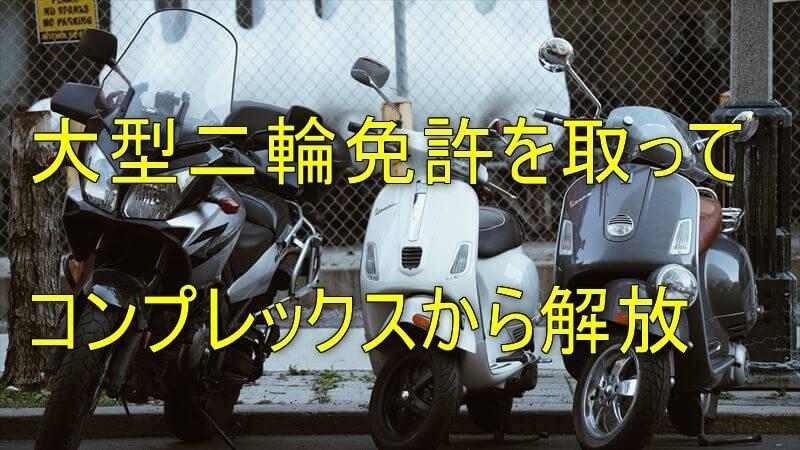 大型二輪免許