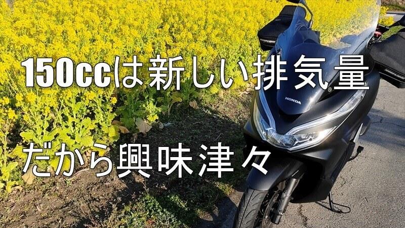 PCX150ccは面白い