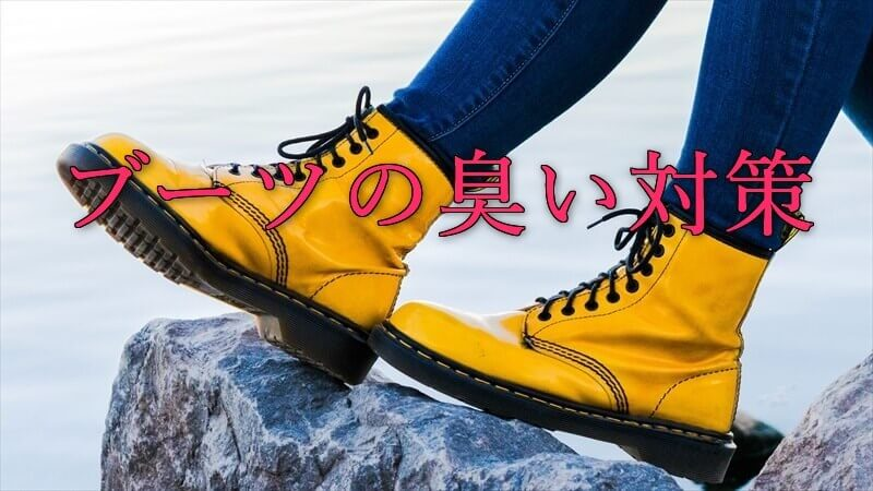 ブーツの臭い対策