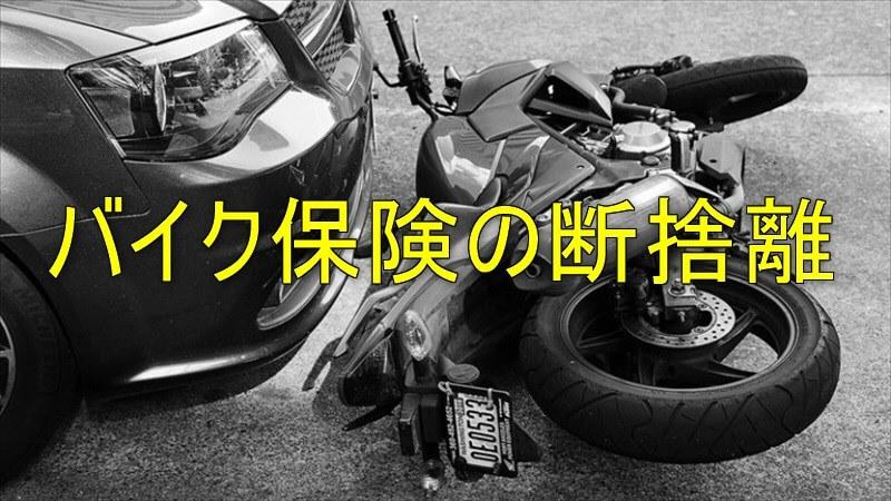 バイク保険の断捨離