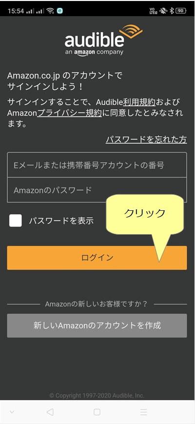 Amazonアカウントを入力