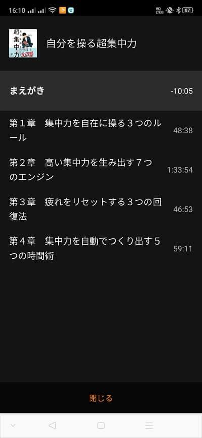 アプリの操作