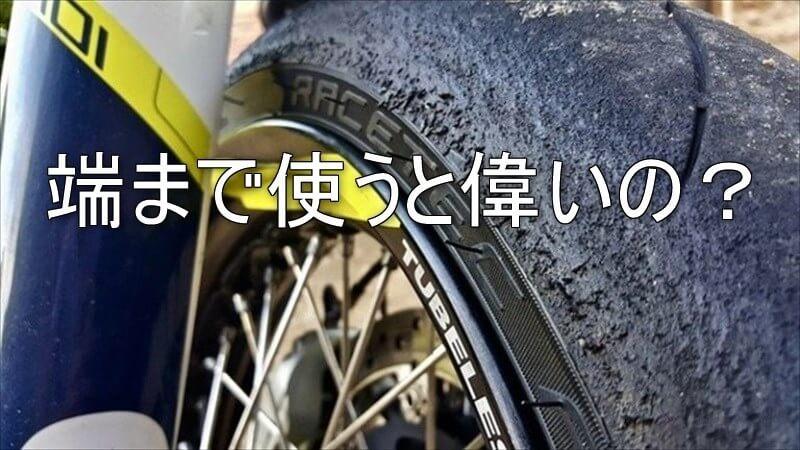 タイヤの端まで使う