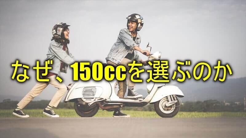 150ccを選ぶ理由