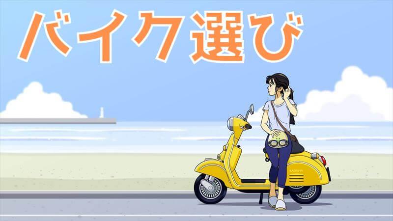 中古バイクの選び方