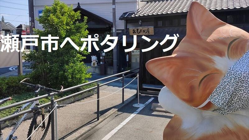 瀬戸市ポタリング