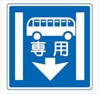 路面バス専用
