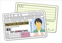教習所で免許を取得