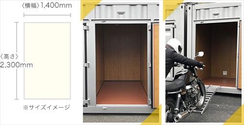 バイクコンテナ・ガレージのサイズ選び2