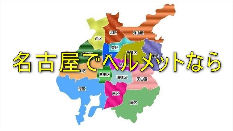 名古屋でヘルメット
