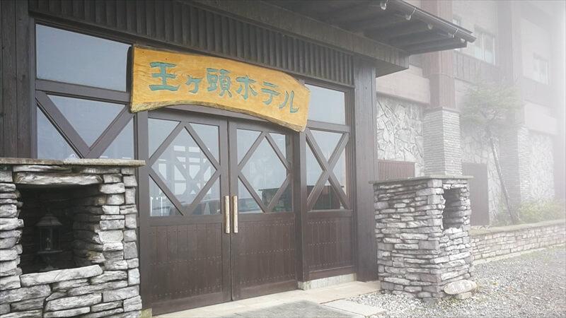 王ヶ頭ホテル現実3