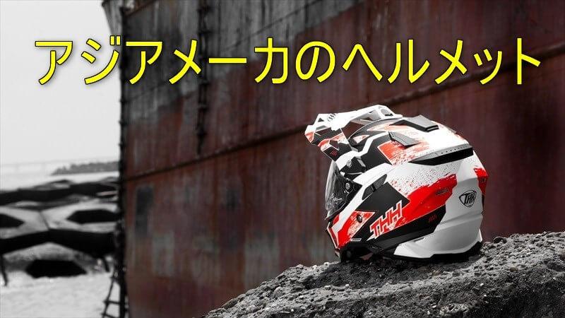 アジアメーカのヘルメット