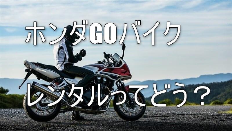 ホンダGOバイクレンタル