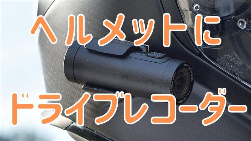 ヘルメットマウントのドライブレコーダー