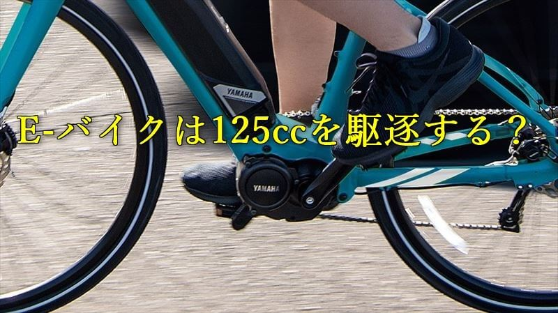 e-バイクは125ccを駆逐する?