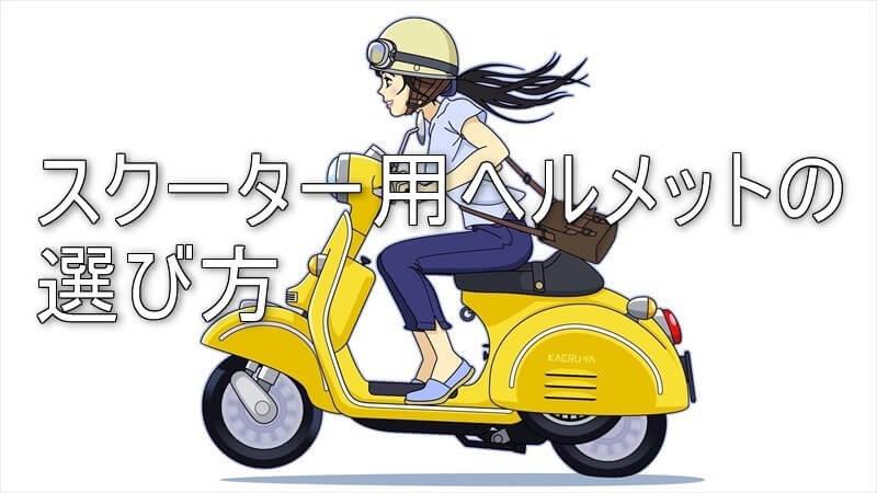 スクーター用ヘルメット