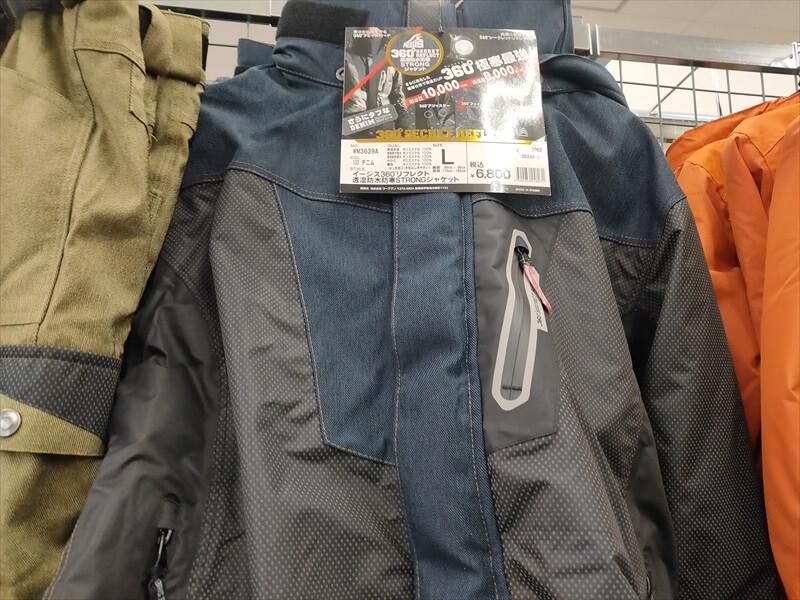 イージス360゜リフレクト透湿防水防寒STRONGジャケット デニム
