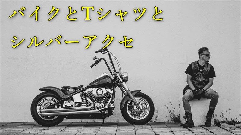 バイクとTシャツ
