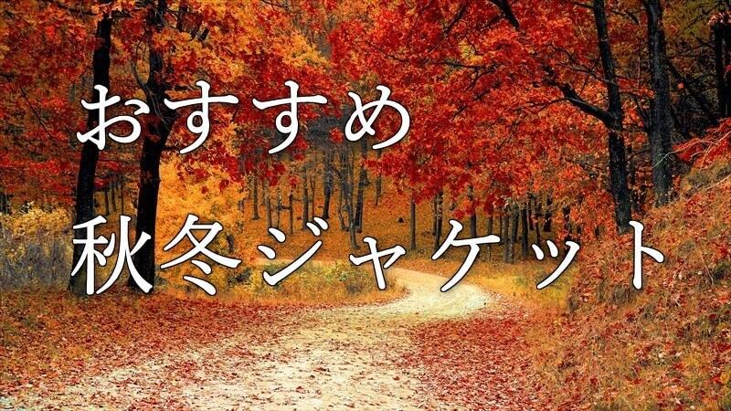 おすすめ秋冬ジャケット