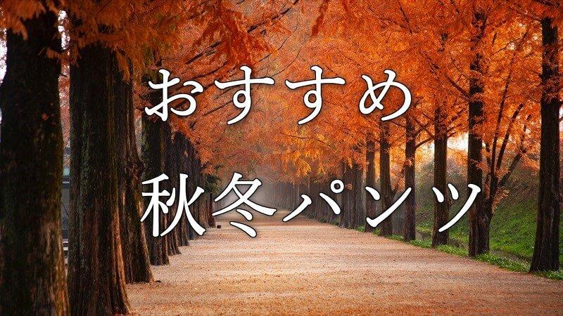 おすすめ秋冬パンツ