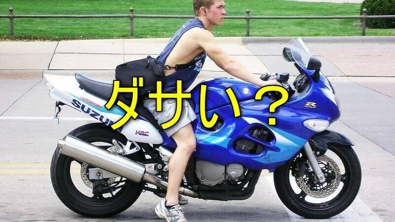 ダサいバイク乗り