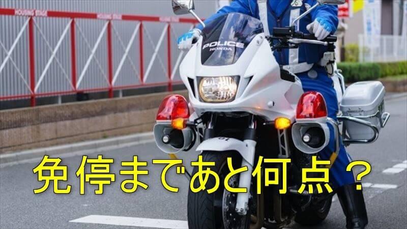 交通違反と点数