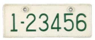 昭和26年のナンバープレート