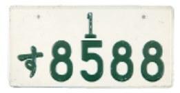 昭和30年のナンバープレート