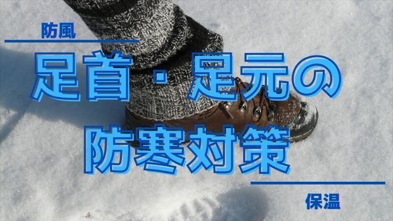 足首・足元の防寒対策