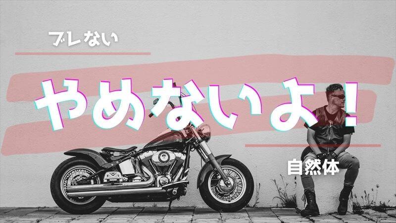 かっこいいバイク乗り