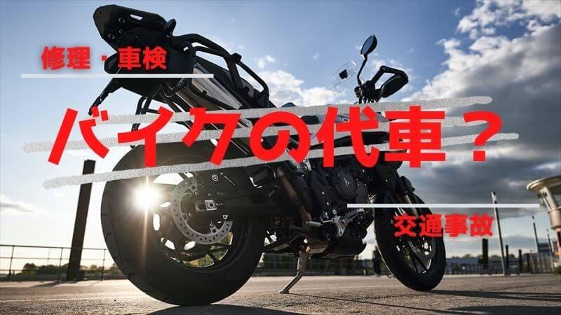 バイクの代車
