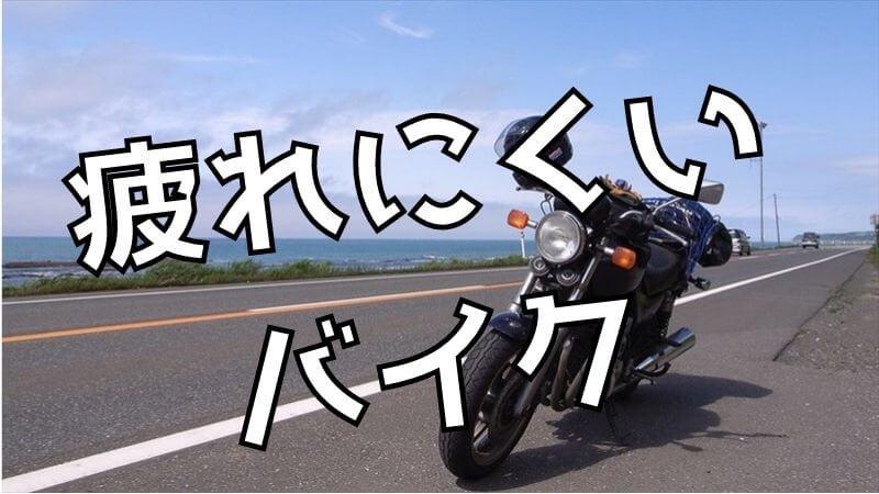 疲れにくいバイク