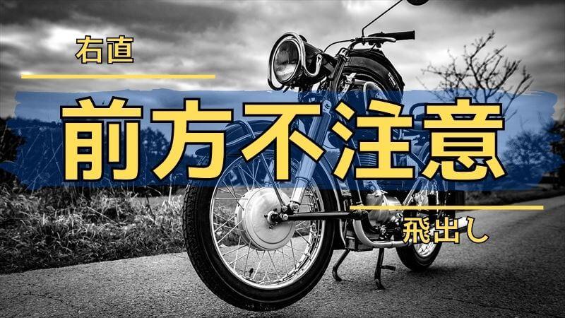 安いバイク保険に入る方法1選