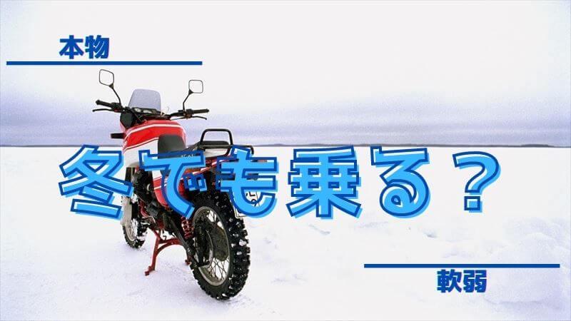 冬は寒いので、バイクに乗らないという選択肢