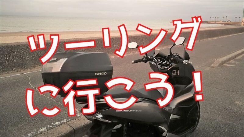 ツーリングにおすすめバイク