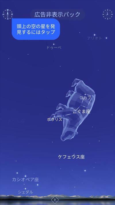 星座アプリ
