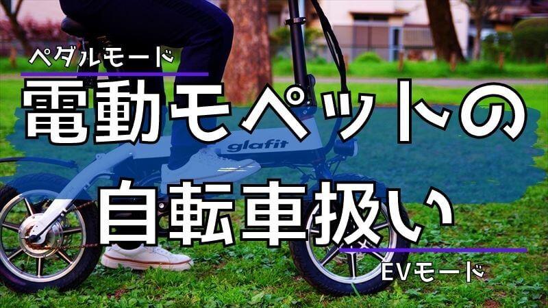 モペットの自転車扱い