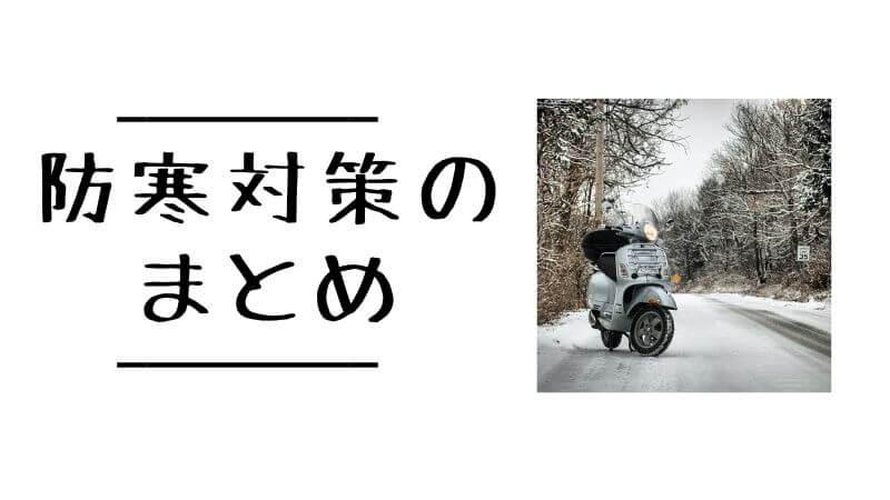 バイク防寒対策まとめ