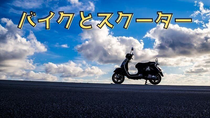 バイクとスクーターの差