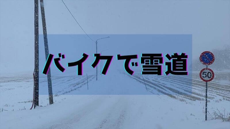 バイクで雪道