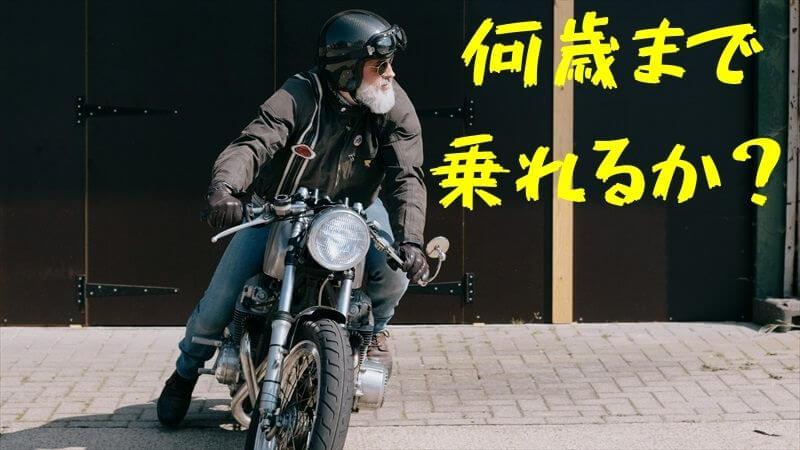 何歳までバイクに乗れるか