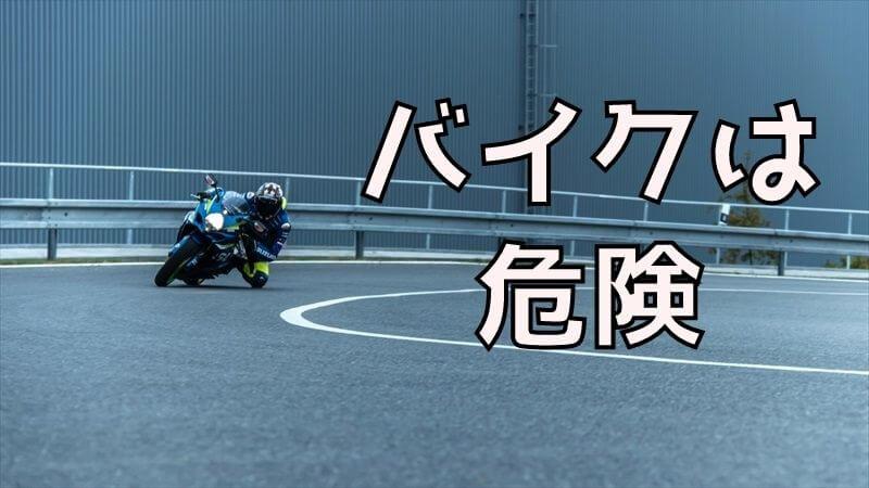 バイクは危険