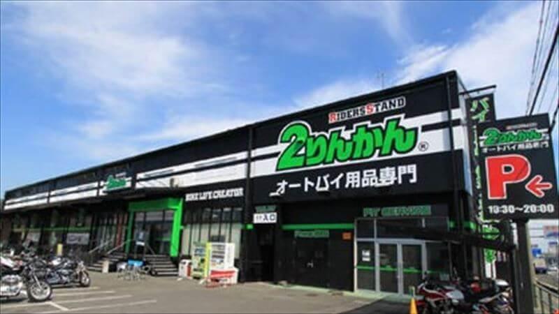 大手バイク用品店なら、4万~6万円