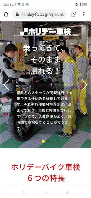 ホリデーバイク車検の使い方1